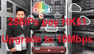 256IPs 伺服器 HK$1 升級至10Mbps